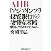 AIIB「アジアインフラ投資銀行」の凄惨な末路―中国の野望はかくて潰える [単行本]