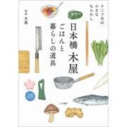 日本橋木屋 ごはんと暮らしの道具―十二ヶ月の小さなならわし [単行本]