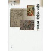 """読書と読者(シリーズ""""本の文化史""""〈1〉) [単行本]"""