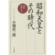 昭和天皇とその時代―新版昭和天皇 [単行本]