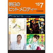 明日のヒットメロディー〈'15-07〉 [単行本]