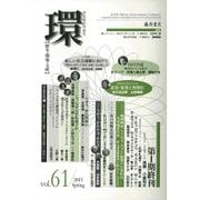 環 Vol.61(2015 Spring)-歴史・環境・文明 [全集叢書]