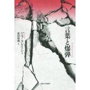 言葉と爆弾(サピエンティア〈39〉) [全集叢書]