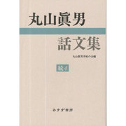 丸山眞男話文集〈続4〉 [全集叢書]