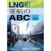LNG船運航のABC 改訂版 [単行本]