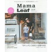 京都・滋賀 子どもと一緒が楽しいMama Leaf [単行本]