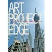 アートプロジェクト・エッジ―拡張する環境芸術のフィールド [単行本]