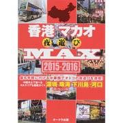 香港マカオ夜遊びMAX2015-2016 [ムックその他]