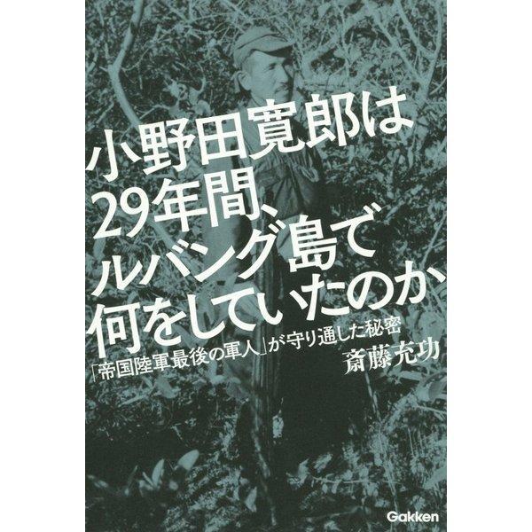小野田寛郎は29年間、ルバング島で何をしていたのか [単行本]