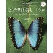 なぜ蝶は美しいのか―新しい視点で解き明かす美しさの秘密 [単行本]