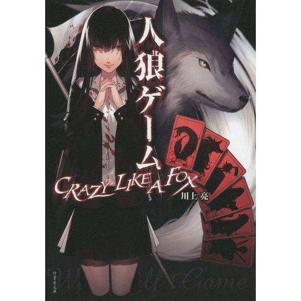 人狼ゲーム CRAZY LIKE A FOX(竹書房文庫) [文庫]