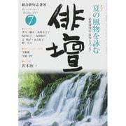 俳壇 2015年 07月号 [雑誌]