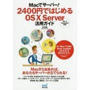 Macでサーバー!2400円ではじめるOS X Server活用ガイド―Os X Yosemite対応 [単行本]