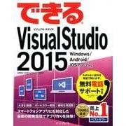 できるVisual Studio2015-Windows/Android/iOSアプリ対応 [単行本]