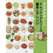 サラダがおいしいドレッシングとソース 基本とアレンジ274 [単行本]