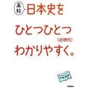高校日本史をひとつひとつわかりやすく。〈近現代〉 [全集叢書]