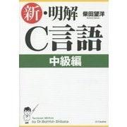 新・明解C言語 中級編 [単行本]