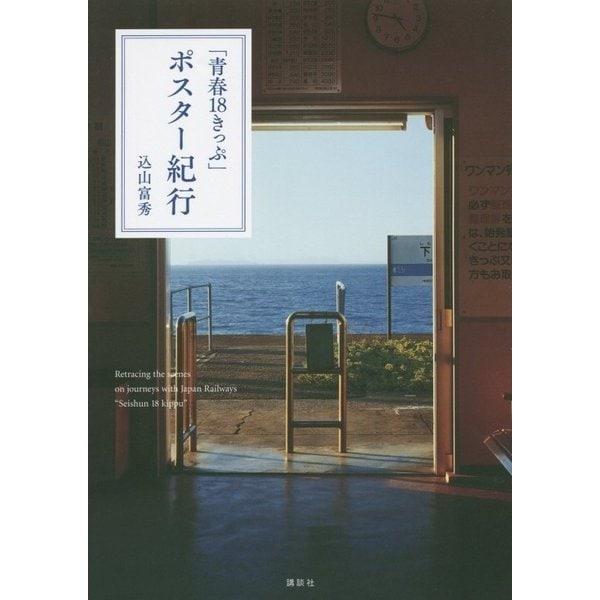 「青春18きっぷ」ポスター紀行 [単行本]