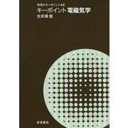 キーポイント電磁気学(物理のキーポイント〈2〉) [全集叢書]