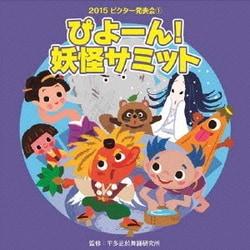 ぴよーん!妖怪サミット 全曲振付つき (2015年ビクター発表会 1)