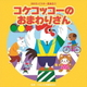 コケッコッコーのおまわりさん 全曲振付つき (2015年ビクター発表会 2)