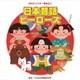 日本昔話ヒーローズ  全曲振付つき (2015年ビクター発表会 3)