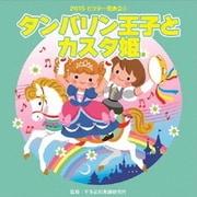 タンバリン王子とカスタ姫 全曲振付つき (2015年ビクター発表会 4)