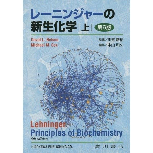 レーニンジャーの新生化学〈上〉 [単行本]