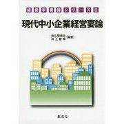 現代中小企業経営要論(経営学要論シリーズ〈6〉) [単行本]