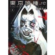東京喰種-トーキョーグール:re 3(ヤングジャンプコミックス) [コミック]