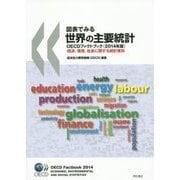 図表でみる世界の主要統計―OECDファクトブック 経済、環境、社会に関する統計資料〈2014年版〉 [単行本]