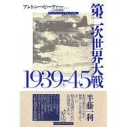 第二次世界大戦 1939-45〈上〉 [単行本]