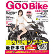 Goo Bike 東海版 2015年 7/19号 [雑誌]