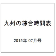 九州の綜合時間表 2015年 07月号 [雑誌]