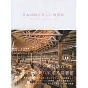 日本の最も美しい図書館 [単行本]