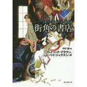 街角の書店―18の奇妙な物語(創元推理文庫) [文庫]