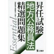 昇任試験地方公務員法精選問題集 [単行本]