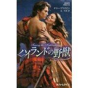 ハイランドの野獣(ハーレクイン・ヒストリカル・スペシャル) [新書]