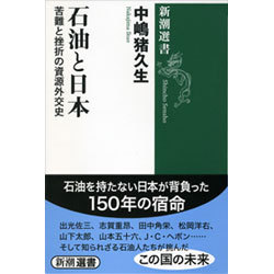 石油と日本―苦難と挫折の資源外交史(新潮選書) [全集叢書]