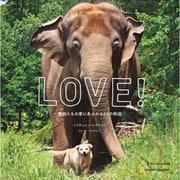 LOVE!―動物たちの愛にあふれる24の物語 [単行本]