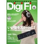 DigiFi No.18 DVD付録付き [ムックその他]