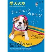 愛犬の友 2015年 07月号 [雑誌]