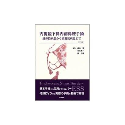 内視鏡下鼻内副鼻腔手術-副鼻腔疾患から頭蓋底疾患まで [単行本]