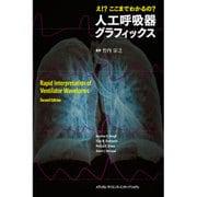 人工呼吸器グラフィックス―え!?ここまでわかるの? [単行本]