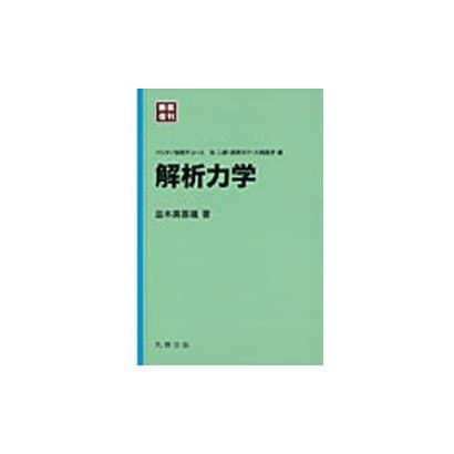 解析力学 新装復刊 (パリティ物理学コース) [全集叢書]