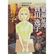 児童福祉司一貫田逸子生贄の子 完全版(LGAコミックス) [コミック]
