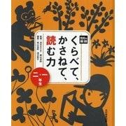 光村の国語 くらべて、かさねて、読む力 一・二年生 [単行本]