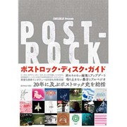 ポストロック・ディスク・ガイド [単行本]
