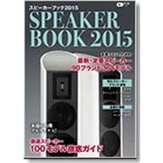 スピーカーブック2015 ~音楽ファンのための最新・定番スピーカー徹底ガイド~ (CDジャーナルムック) [ムックその他]