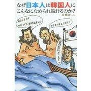 なぜ日本人は韓国人にこんなになめられ続けるのか? [単行本]